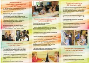 буклет Опыт использования информационных технологий для обуч_pdf_0
